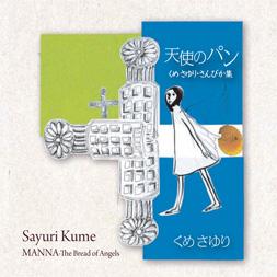 sayuri_kume_MANNA_sms
